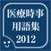 医療時事用語集2012