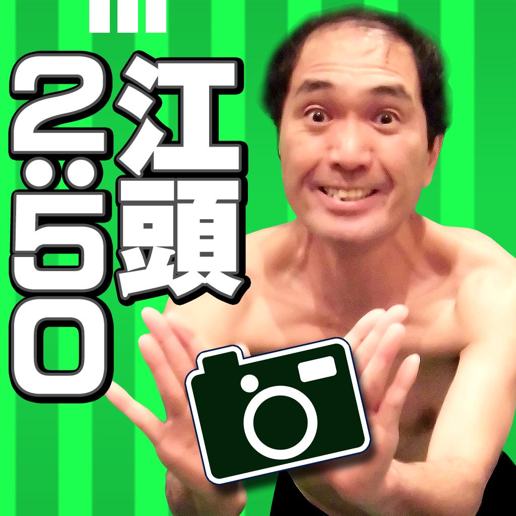 ジャマカム!〜江頭ジャマだカメラ〜